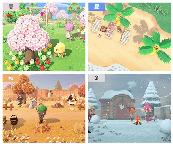 四季の移り変わりがゲーム内でも感じられる!