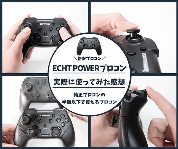 ECHT Powerプロコンレビュー