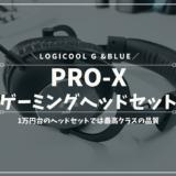 Pro Xヘッドセットレビュー
