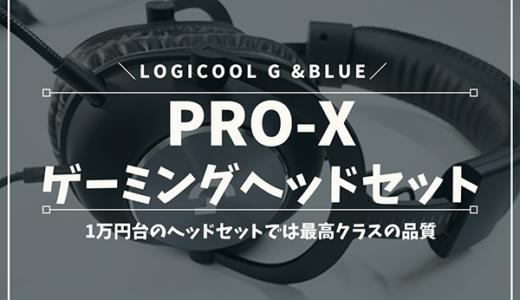 【レビュー】ロジクール G Pro Xゲーミングヘッドセットを実際に使ってみた感想・評判|1万円台のヘッドセットでは最高クラスの品質