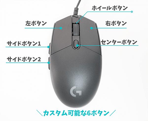 G203は6ボタンのゲーミングマウス
