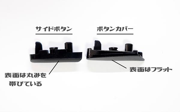 サイドボタンとボタンカバーの形状