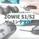 ZOWIE S1:S2ゲーミングマウスレビュー