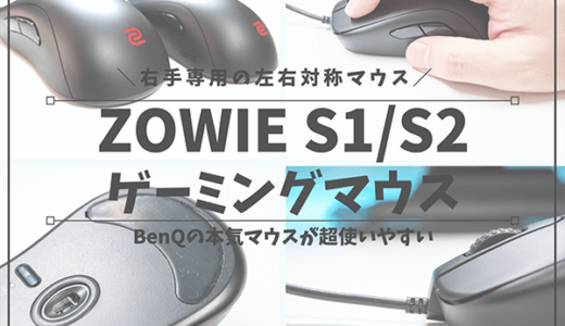 【レビュー】BenQ ZOWIE S1 / S2ゲーミングマウスの感想・評判|グリップ感にこだわったシンプルな左右対称マウス