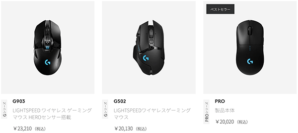 ロジクールGの高価格帯ゲーミングマウス