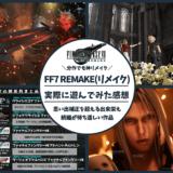 FF7リメイク_アイキャッチ