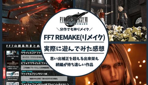 【レビュー】FF7リメイクの感想・評判|分作でもシナリオ・キャラクター描写・戦闘すべてが神リメイクで続編が待ち遠しい作品
