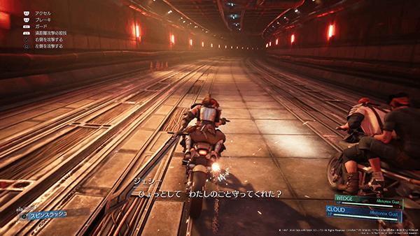 FF7おなじみ「バイク」のミニゲーム