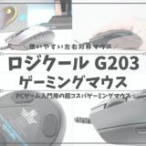 ロジクールG203レビュー_アイキャッチ