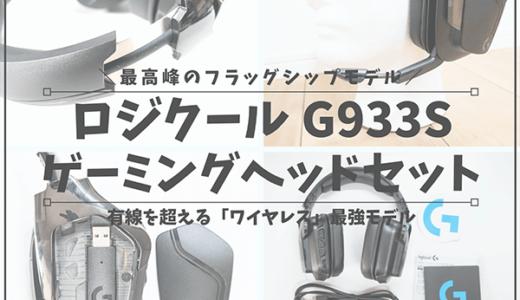 【G933sレビュー】ロジクールの最高峰ワイヤレスゲーミングヘッドセット|有線では味わうことが出来ない最高のゲーム環境が手に入る!