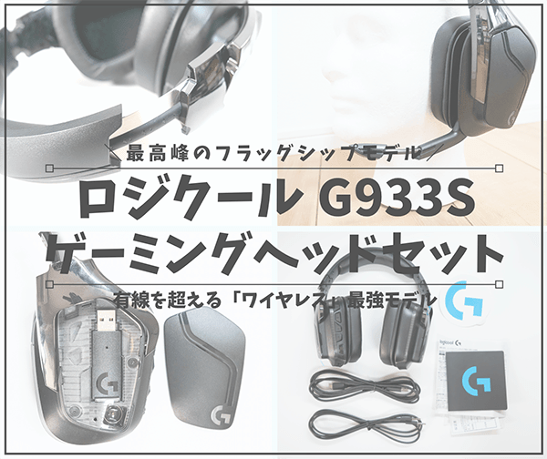 G933sゲーミングヘッドセット_アイキャッチ