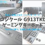 _G913TKLレビュー_アイキャッチ