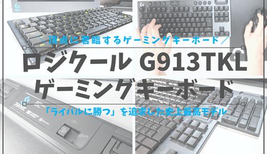 【G913TKLレビュー】G913と実機で徹底的にガチ比較した|テンキーレスだからゲームプレイが最高に快適すぎる!