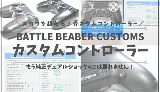 【スカフを超える?】PS4向けコントローラーBattle Beaver Customsレビュー|背面ボタンがメッチャ押しやすいカスタムコントローラー