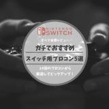 おすすめプロコン_アイキャッチ