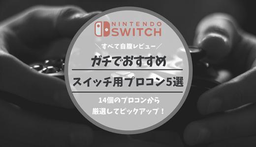 【自腹レビュー】ガチでおすすめのスイッチ用プロコントローラー5選|14個から厳選してピックアップ!