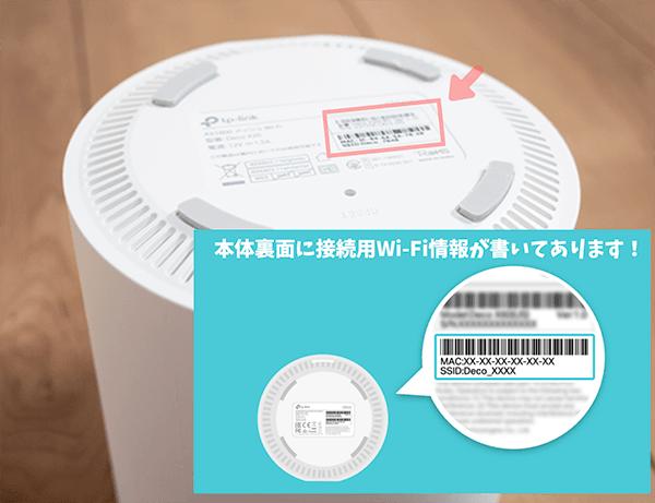 接続するWi-Fiは本体裏面を参照