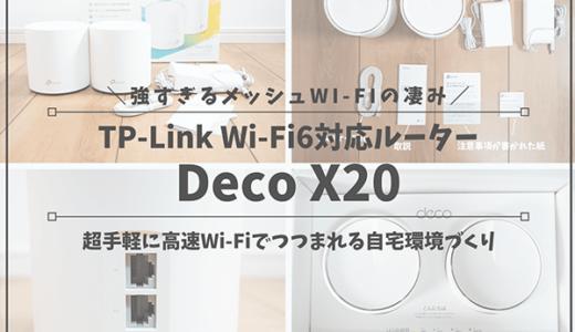 【超高速】TP-Link Deco X20ルーターレビュー|買い替えするなら断然Wi-Fi6対応ルーターがおすすめ!