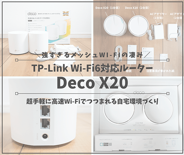 TP-Link Deco X20_アイキャッチ