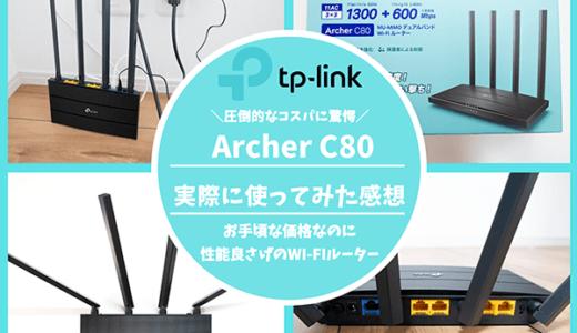 【コスパ激高】TP-Link Archer C80レビュー|お手頃な価格なのに性能良さげのWi-Fiルーター