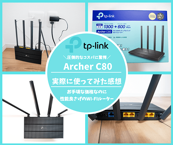 Archer C80レビュー