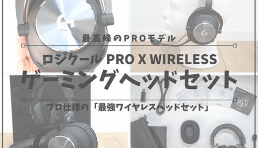【最強ヘッドセット】ロジクールG PRO X WIRELESSレビュー|無線モデルが追加されゲームプレイが超快適
