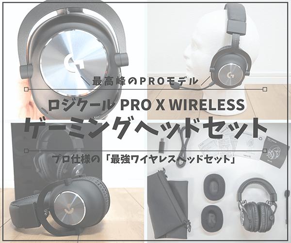 PRO X WIRELESSレビュー_アイキャッチ