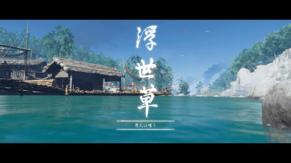 浮世草(サブクエスト)