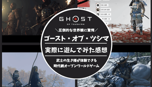 【レビュー】ゴーストオブツシマの感想・評判|武士の生き様が体験できる時代劇オープンワールドゲーム