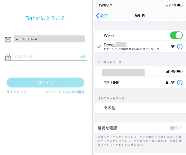 設定用アプリにログインしてWi-Fiに接続