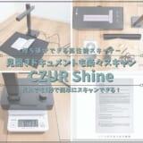 CZUR Shineレビュー