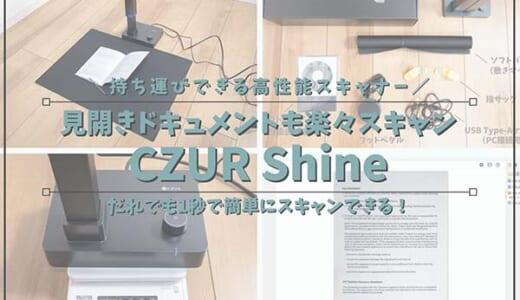【超簡単】お手軽1秒スキャンCZUR Shineレビュー|本や雑誌・名刺まで紙なら何でもキレイにデジタル化