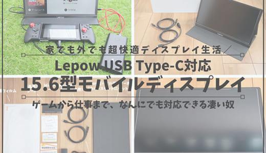 【超快適】モバイルディスプレイLepow Z1レビュー|15.6型のどこにでも持ち運べるUSB Type-C対応モニター