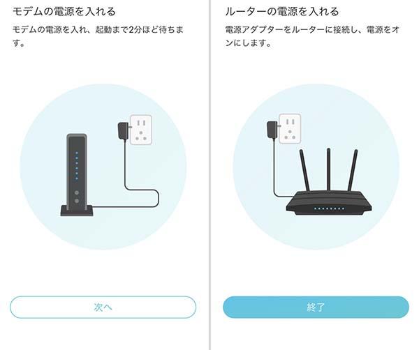 ルーターの接続(電源投入まで)