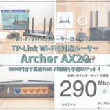 TP-Link Archer AX20レビュー
