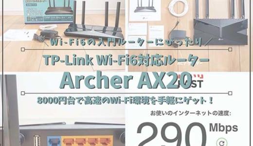 【Wi-Fi6対応】Archer AX20ルーターレビュー|8000円台の低価格で爆速ネット環境が手に入る!
