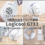 ゲーミングヘッドセットG733レビュー