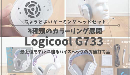 【4色展開】ロジクールG733ヘッドセットレビュー|フィット感が抜群のおしゃれワイヤレスゲーミングヘッドセット