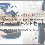 Cloud Stinger Core Wirelessレビュー-min