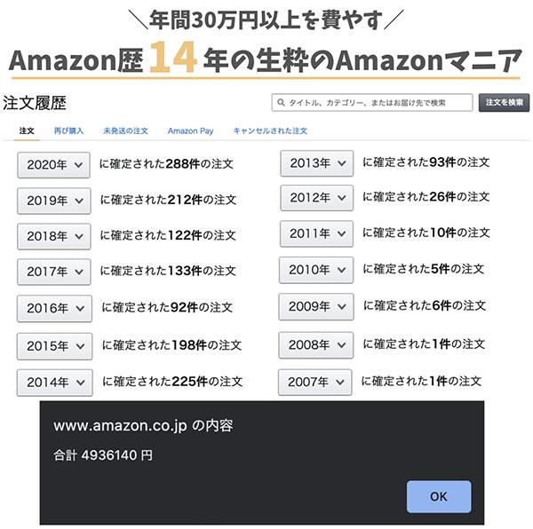 Amazon歴14年で年間30万以上を費やすAmazonマニア