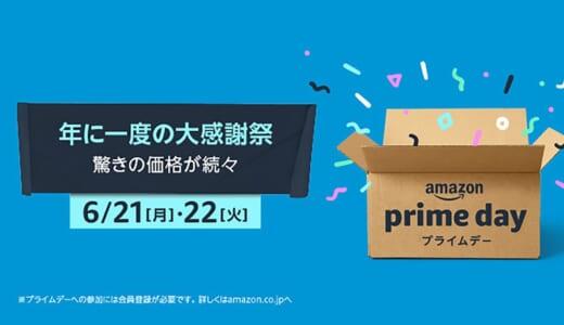【Amazonプライムデー2021】おすすめの損をしない攻略方法8選|超お買い得な家電・日用品の激安セールもアツい!
