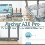 TP-Link_Archer A10 Proレビュー