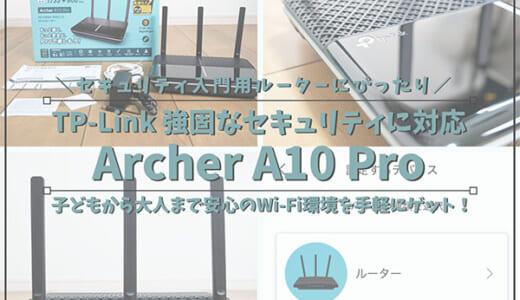 【お手軽NAS】Archer A10 Proルーターレビュー|素人でも安全にVPN接続ができるWi-Fi環境が手に入る!