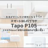 Tapo P105レビュー