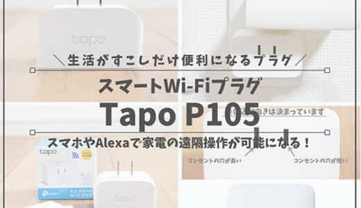【自動で電源オン】スマートWi-FiプラグTapo P105レビュー|スマホやAlexaで家電の遠隔操作が可能になる!