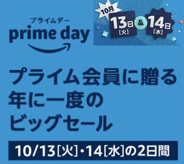 amazon-prime2020