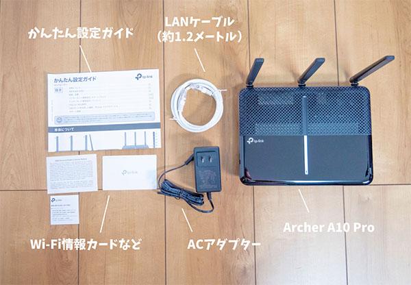 Archer A10 Proの付属品