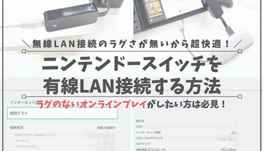 【遅延解消】ニンテンドースイッチを有線LAN接続する方法|無線LAN接続のラグさが無いから超快適!