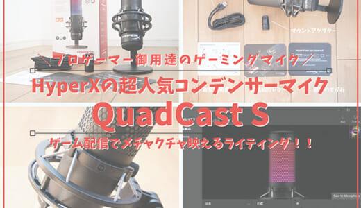 【人気急上昇】ゲーム配信に最適なコンデンサーマイク「HyperX QuadCast S」レビュー|RGBライティングが超絶カッコいい!