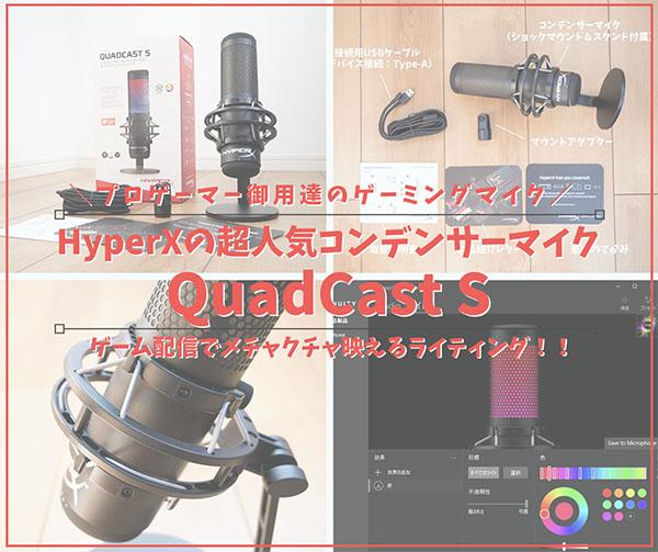 QuadCast Sレビュー